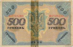 500 Hryven UKRAINE  1918 P.023 B