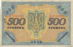 500 Hryven UKRAINE  1918 P.023 TB+