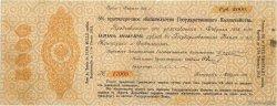5000 Roubles UKRAINE  1918 P.030 TTB