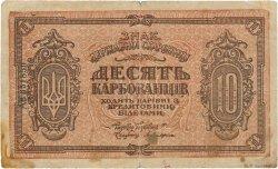10 Karbovantsiv UKRAINE  1919 P.036a TB