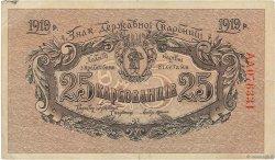 25 Karbovantsiv UKRAINE  1919 P.037a TTB