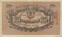 25 Karbovantsiv UKRAINE  1919 P.037a SUP