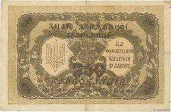 250 Karbovantsiv UKRAINE  1919 P.039a pr.TTB