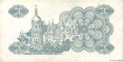 3 Karbovantsi UKRAINE  1991 P.082a TTB