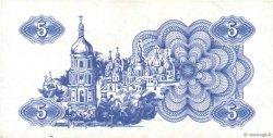 5 Karbovantsiv UKRAINE  1991 P.083a SPL