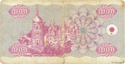 1000 Karbovantsiv UKRAINE  1992 P.091a TB