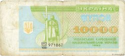 10000 Karbovantsiv UKRAINE  1993 P.094a TB
