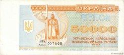 50000 Karbovantsiv UKRAINE  1993 P.096a TTB+