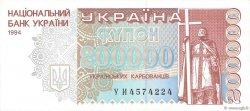 200000 Karbovantsiv UKRAINE  1994 P.098b SPL