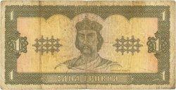 1 Hryvnia UKRAINE  1992 P.103a B