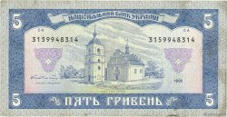 5 Hryven UKRAINE  1992 P.105a TB