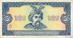 5 Hryven UKRAINE  1992 P.105a TTB