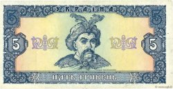 5 Hryven UKRAINE  1992 P.105c TTB