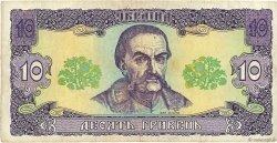10 Hryven UKRAINE  1992 P.106a TB
