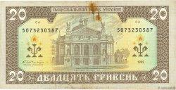 20 Hryven UKRAINE  1992 P.107a TTB