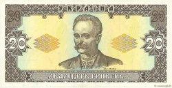 20 Hryven UKRAINE  1992 P.107b SUP