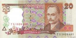 20 Hryven UKRAINE  1995 P.112a NEUF
