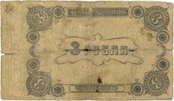 3 Roubles RUSSIE  1918 PS.0323A AB