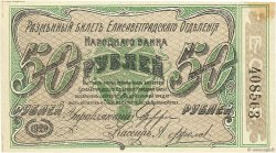 50 Roubles RUSSIE  1920 PS.0325A SPL