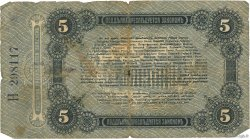 5 Roubles RUSSIE  1917 PS.0335 AB