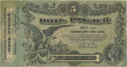 5 Roubles RUSSIE  1917 PS.0335 TB