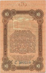 10 Roubles RUSSIE  1917 PS.0336 SUP
