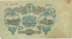 50 Roubles RUSSIE  1918 PS.0338 B+