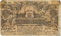 1 Karbovanets RUSSIE  1918 PS.0341 AB