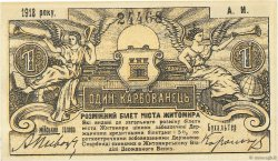 1 Karbovanets RUSSIE  1918 PS.0341 SPL