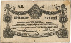 50 Roubles RUSSIE  1919 PS.0344 pr.TB