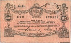100 Roubles RUSSIE  1919 PS.0346 TTB