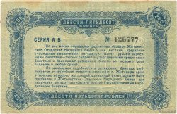 250 Roubles RUSSIE  1920 PS.0347 TTB