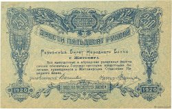 250 Roubles RUSSIE  1920 PS.0347 SPL