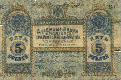5 Roubles RUSSIE  1918 PS.0370 B