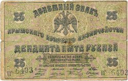 25 Roubles RUSSIE  1918 PS.0372a B+