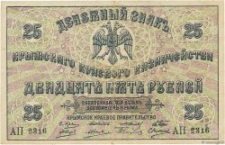 25 Roubles RUSSIE  1918 PS.0372a TTB+