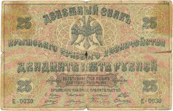 25 Roubles RUSSIE  1918 PS.0372b B+