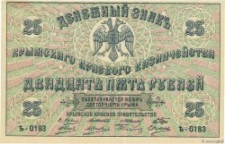 25 Roubles RUSSIE  1918 PS.0372b SUP