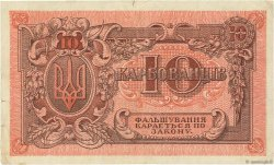 10 Karbovanets RUSSIE  1919 PS.0293 TB