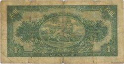 1 Dollar ÉTHIOPIE  1945 P.12b B