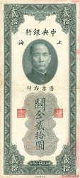 20 Customs Gold Units CHINE  1930 P.0328 TTB