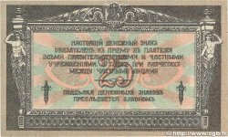 25 Roubles RUSSIE  1918 PS.412b SUP+