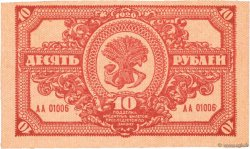 10 Roubles RUSSIA  1920 PS.1204 XF+