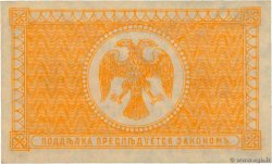 10 Kopecks RUSSIE Priamur 1918 PS.1242 pr.NEUF