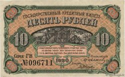 10 Roubles  RUSSIE Priamur 1920 PS.1247