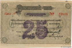 25 Roubles  RUSSIE  1919 PS.0970c SUP
