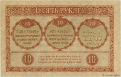 10 Roubles RUSSIE  1918 PS.0604 SPL
