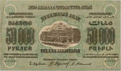 50000 Roubles  RUSSIE  1923 PS.0625 TB