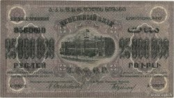 25000000 Roubles RUSSIA  1924 PS.0632a VF