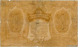 1 Rouble RUSSIE  1918 PS.0514 AB